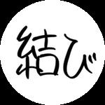 Musubi Kanji