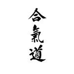 Aikido kanji